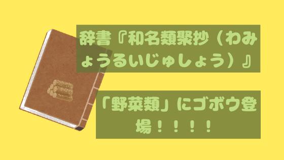 きんぴらごぼう漢字
